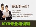 重庆java软件编程学习
