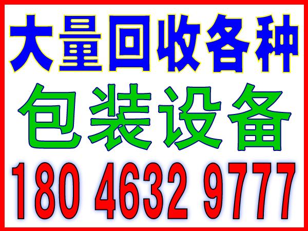 集美回收设备-回收电话:18046329777