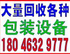 厦门岛外成品回收-回收电话:18046329777