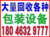 回收通信设备 海沧回收通信设备