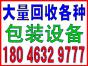 厦门岛外废电缆-回收电话:18046329777