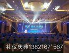 天津展位背景板搭建舞台灯光音响大屏电视启动球投影仪租赁礼仪