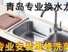 青岛市水龙头维修,青岛安装厨房水龙头