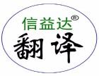信益达(安庆)翻译公司文件翻译证件盖章商务陪同口译