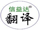信益达 安庆 翻译公司文件翻译证件盖章商务陪同口译