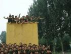 天津宝坻高效团队建设军事拓展训练