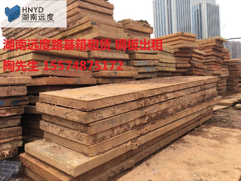 株洲天元区路基箱路基板铺路钢板出租租赁