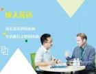 上海嘉定商务英语培训中心 中外教结合授课效果好