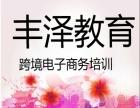 郑州ebay培训在郑州做ebay店铺运营应该注意哪些