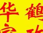 鞍山华鹤家政提供小时工钟点工单位家庭保洁服务