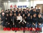 涡阳县西点蛋糕学校成达三包助您开店成功