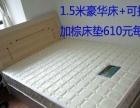 出售1.5米豪华床260元,高档床垫260元包送货