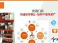 熊猫快收加盟 礼品 投资金额 5-10万元