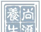 济南尚汇道家养生美容会馆中医针灸推拿专业培训班