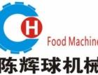 陈辉球米粉设备加盟
