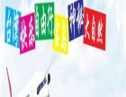 云南熊猫国际旅行社 云南熊猫国际旅行社加盟招商