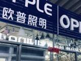 欧普照明山东省运营中心批发零售
