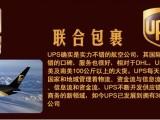 上海Fedex快遞DHL快遞TNT快遞UPS快遞EMS低折扣