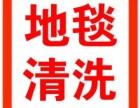 浦东新区上南-清洗地毯 办公室地毯清洗 化纤地毯修补公司