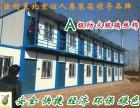 北京延庆住人集装箱,简易活动房,临时办公室租售