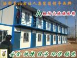 北京延慶住人集裝箱,簡易活動房,臨時辦公室租售