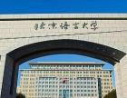 秋季班开始招生啦!积分入学入户 读北京语言大学