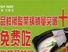 【7月无条件免费吃】文鱼+酸菜双鲜锅