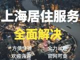 上海居住证代办