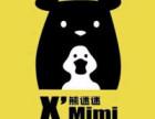 熊迷迷甜品可以加盟吗 怎么加盟熊迷迷 熊迷迷加盟网