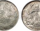 大清银币交易拍卖