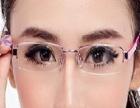 平价眼镜 平价眼镜加盟招商