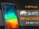 厂家直销小米note手机钢化玻璃膜东魔小米平板防曝膜红米2钢化膜
