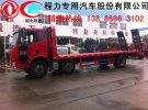 广安市解放J6挖掘机平板车 在哪儿买0年0万公里面议