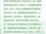 上海健康管理师国家承认吗,考取健康管理师有什么用
