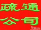 张家港市区管道疏通服务中心