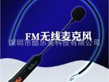 无线麦克风 挂耳头戴式 FM教学扩音器 无线车载导游调频