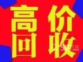 扬州二手宾馆设备回收酒店设备回收空调设备回收浴场会所设备回收
