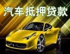 中山港口车贷 名下有车就能贷款 评估额度高 1小时内放款!