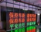 LED显示屏安装调试制作维修生产报价