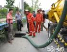 修文县管道疏通 化粪池清理 专车吸粪 高压车疏通