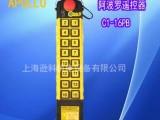 C1-16PB--工业遥控器 行车遥控器 起重机遥控器