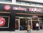 加盟 阿香米线 餐厅要多少钱