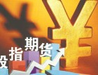 北京延庆股指期货配资