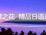 樱之花日本留学中心,2021年4月7月生火热报名中