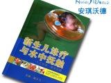 赵少飞著 新生儿泳疗与水中抚触图册 水育