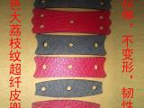 荔枝纹超纤皮兜用2.0mm厚度黑色大荔枝纹超纤皮兜高纤皮革