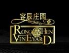 容辰庄园葡萄酒加盟