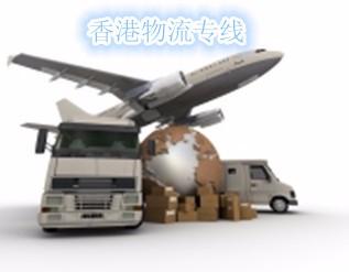 惠州博罗园洲哪家物流公司走香港专线