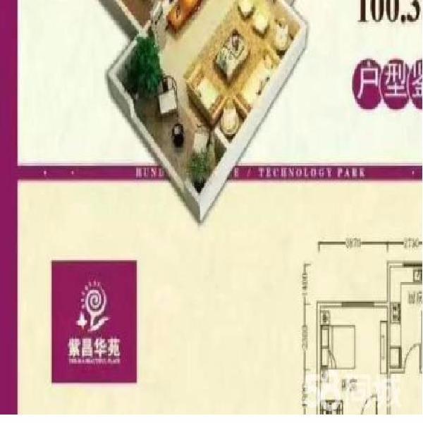 紫昌华苑火爆开盘,温泉现房,顶层再送一层,送院子送露台送菜地