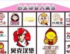 南昌火锅店加盟 一店顶N店 平均毛利70%万元加盟